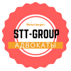 компания STT Group юристы